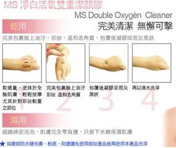 部落客,MS淨白活氧雙重潔顏膠,MS淨化零瑕精萃乳,MS 8被活氧精華嫩白乳
