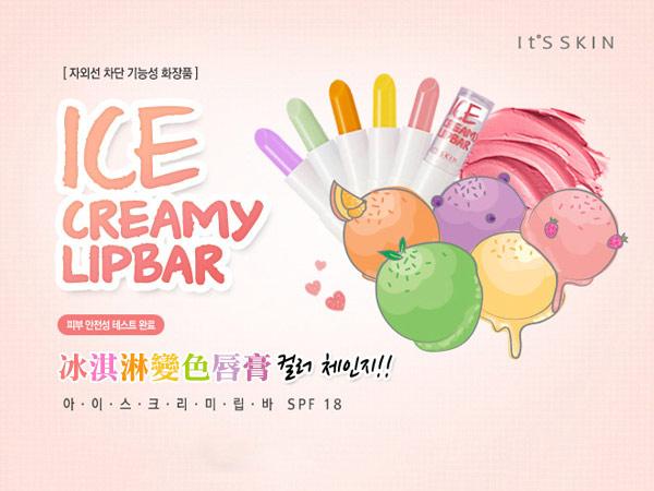 ▲韓國 It's skin 冰淇淋變色唇膏 3.6g ~ ICE CREAM/2PM代言