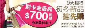 11月份9大銀行初冬新品搶先購-樂天市場!