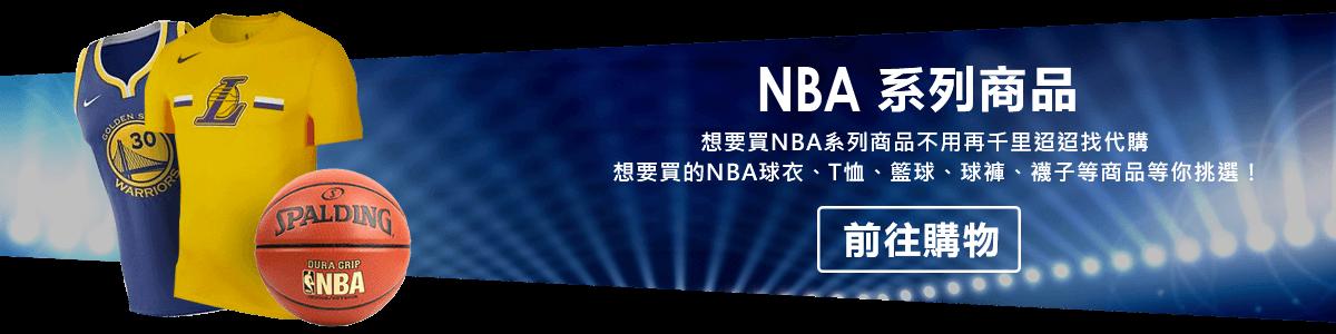 NBA系列商品