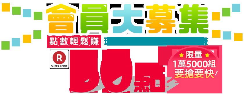 Rakuma樂趣買會員大募集,超級點數輕鬆賺〜現在加入會員現賺50點!!