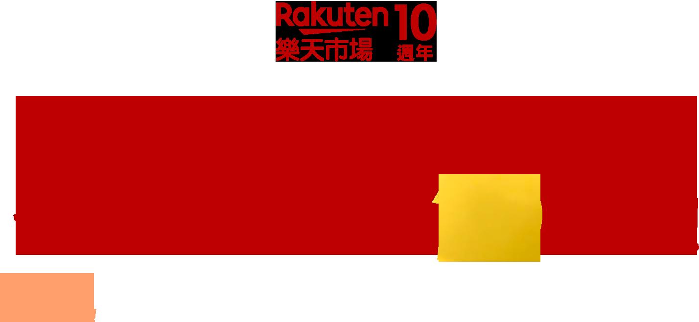 Rakuten 樂天市場 10 週年 感謝大家的陪伴,台灣樂天市場10歲了!