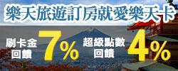 樂天旅遊: 飯店預訂, 日本訂房