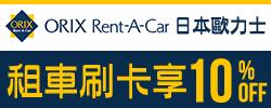 日本歐力士租車優惠10%!預約簡單輕鬆自駕遊全日本