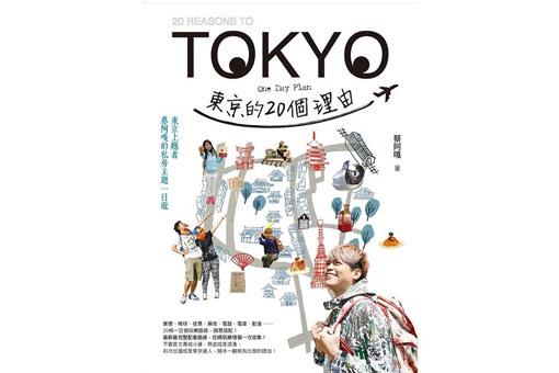 東京的20個理由:東京上癮者蔡阿嘎的私房主題一日遊!