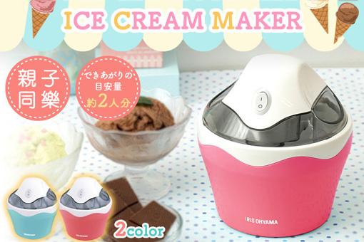 IRIS OHYAMA冰淇淋機