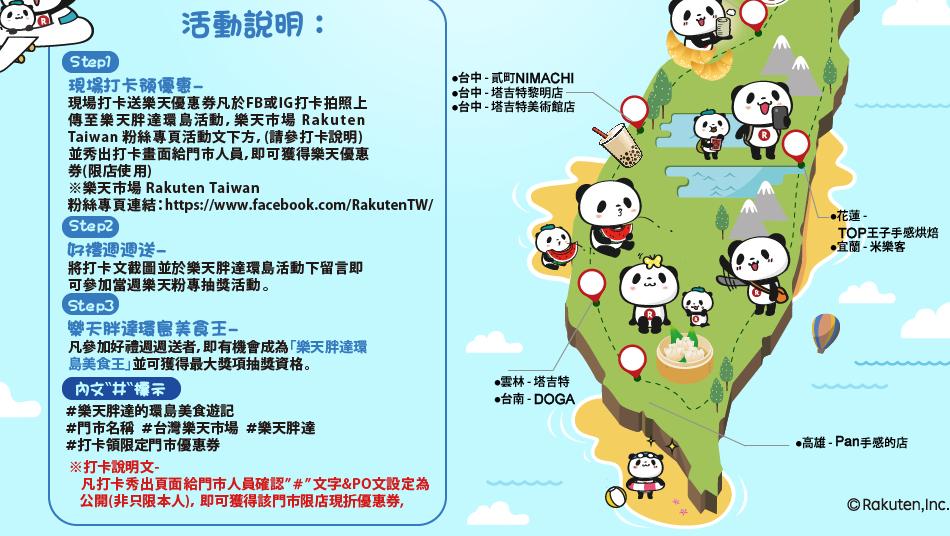 胖達の環島美食遊記!跟著樂天胖達一起吃吃喝喝遊台灣,打卡拍照送環島美食