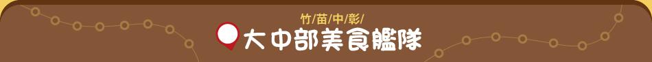 竹/苗/中/彰/  大中部美食艦隊