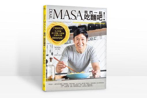 Dear,MASA,我們一起吃麵吧!