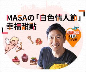 日本職人 MASA 白色情人節篇