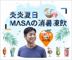 日本職人 MASAの消暑凍飲篇