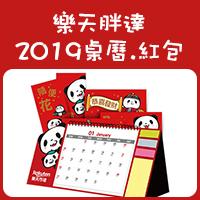 2019年樂天胖達紅包