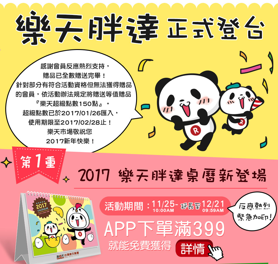 2017 樂天胖達桌曆新登場
