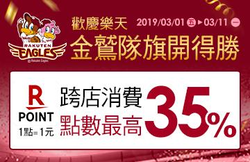 【歡慶樂天金鷲隊旗開得勝】跨店消費,點數最高35%