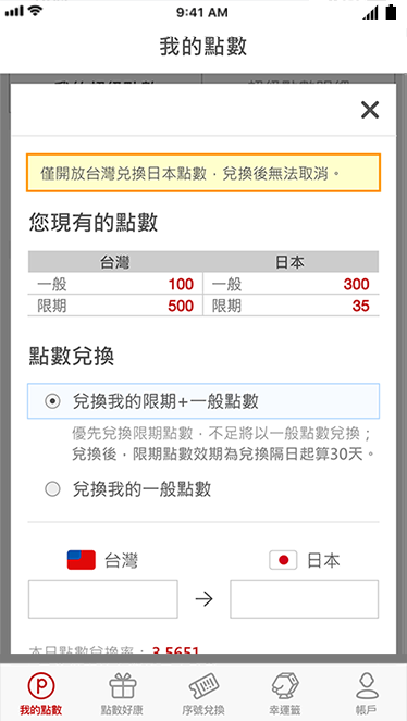 Android 下載樂天點數 APP