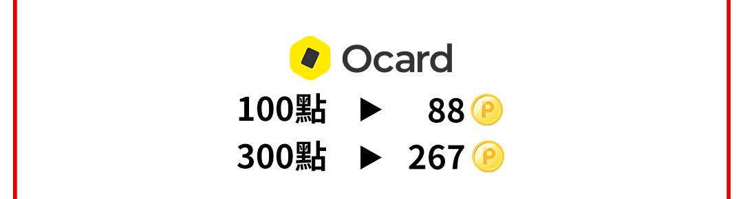 Ocard換樂天點數