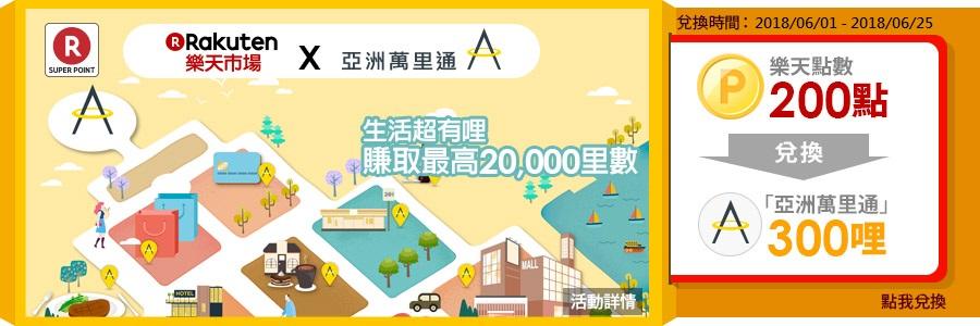 點數兌換最划算,生活超有哩賺取最高20000里數,樂天點數200點兌換亞洲萬里通300里