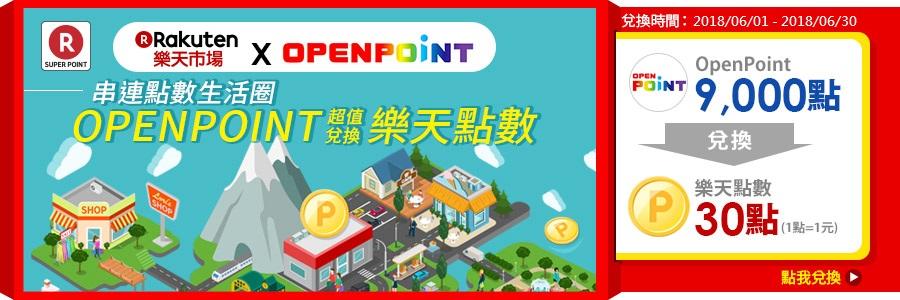 點數兌換最划算,OpenPoint9000點超值兌換樂天點數30點