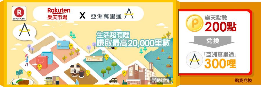 點數兌換最划算,樂天點數200點兌換亞洲萬里通300里