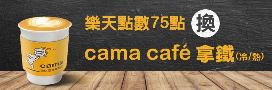 樂天點數兌換cama café