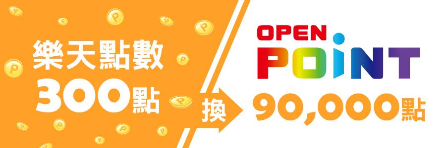 點數兌換最划算,樂天點數300點兌換openpoint90000點