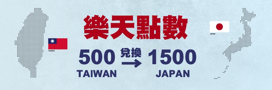 點數兌換最划算,樂天點數500點兌換日本樂天超級點數1500點