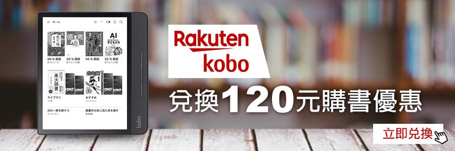 樂天點數兌換kobo電子書優惠券