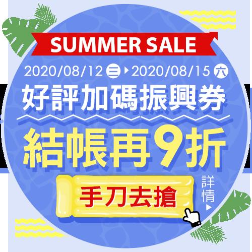 Summer sale樂天加倍振興,樂天結帳9折最高折6000!