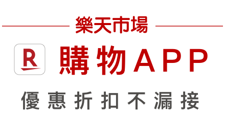 樂天市場APP下載