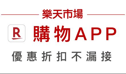 樂天市場購物網APP下載