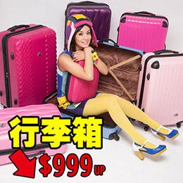【莎莎推薦】ABS輕硬殼旅行箱