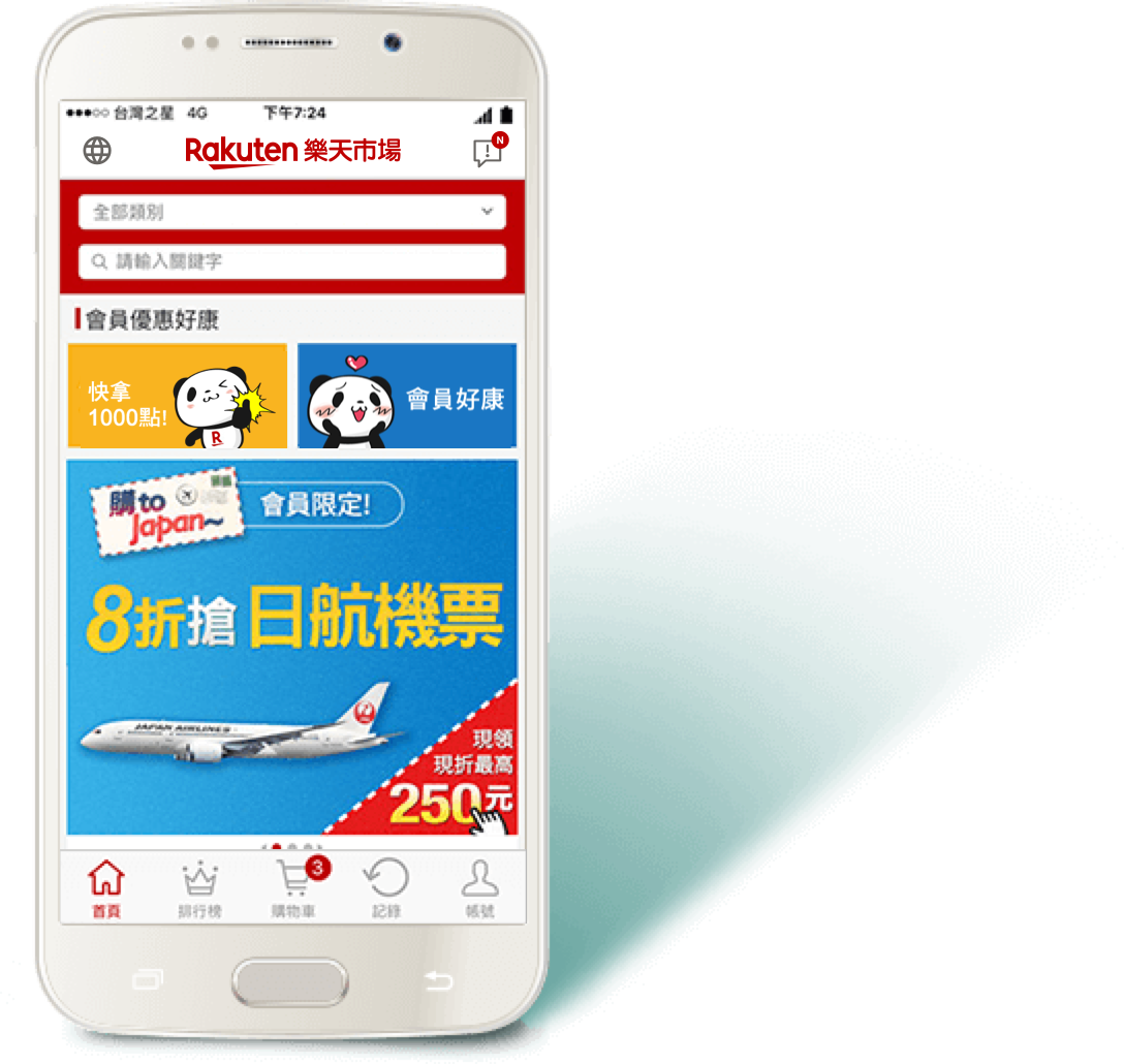 樂天市場購物網行動APP