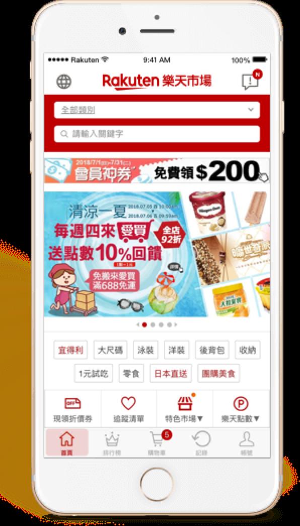 下載樂天市場購物網APP,享受行動購物