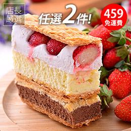 認真草莓限定口味★任選2盒