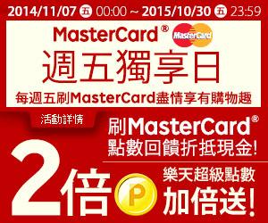 【週五限定】刷MasterCard®超級點數2倍送!