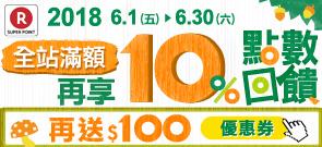 6月APP限定滿額現折優惠券 滿$3000再享10%點數回饋