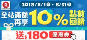 8月APP限定滿額現折優惠券 滿$3000再享10%點數回饋