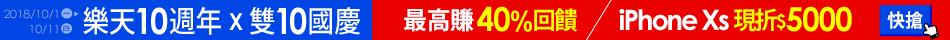 樂天10週年X雙10國慶:天天整點特賣下殺5折,最高賺40%回饋
