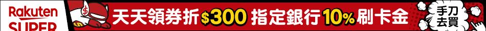 SUPER SALE超級特賣週:整點特賣下殺5折,超級點數最高回饋40%