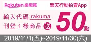 樂天樂趣買Rakuma