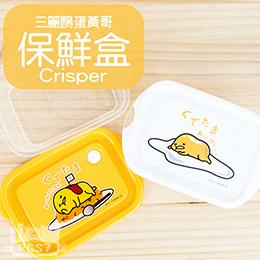 日本蛋黃哥保鮮盒 Crisper 2色