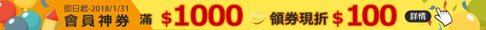 會員首購(加碼)滿1000領券現折100儲存優惠券