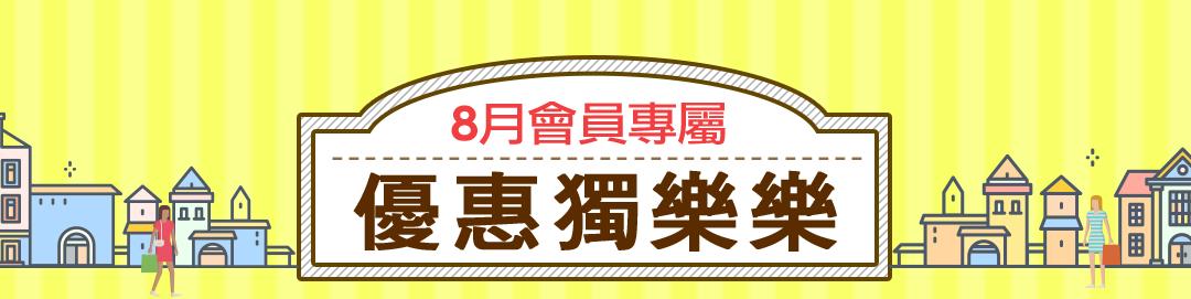 6月會員專屬 優惠獨樂樂