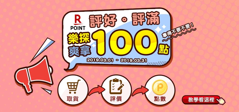 評好。評滿,購物填寫訂單評價,爽拿100點超級點數!
