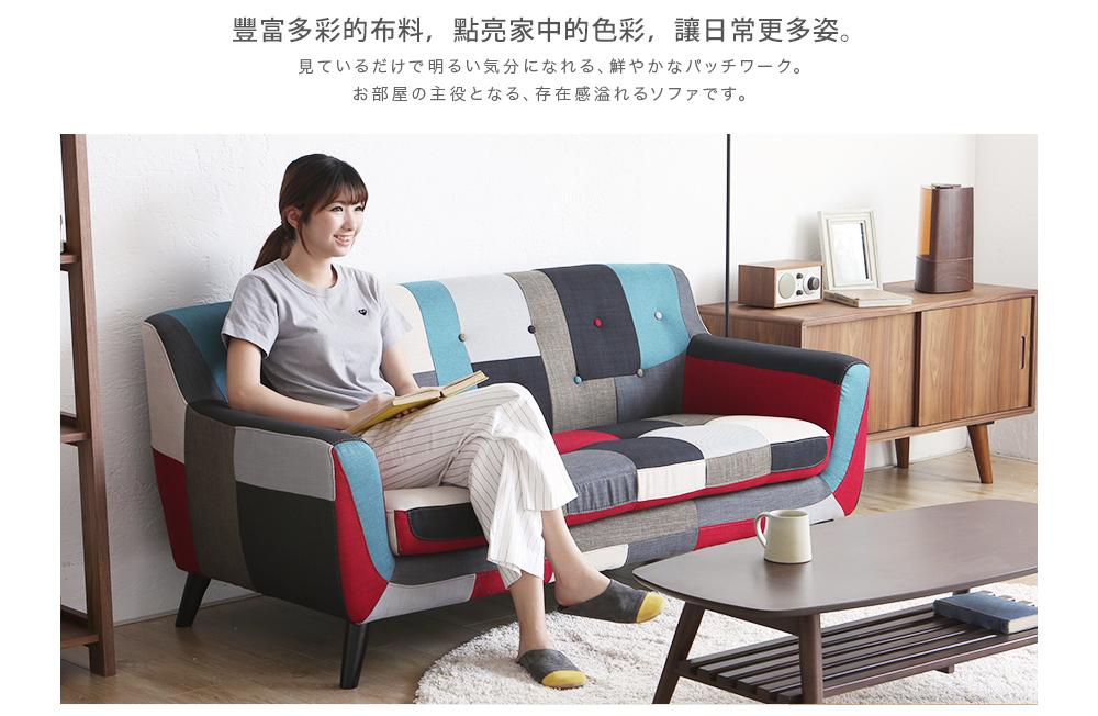 三人沙發,拼布沙發,沙發