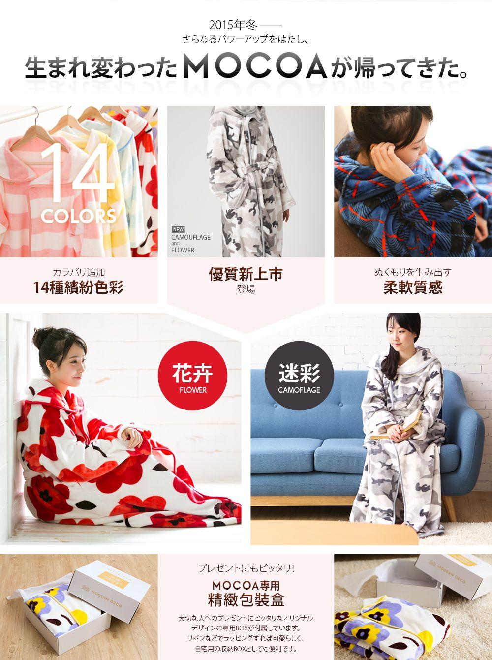 MOCOA摩卡毯。超細纖維舒適懶人毯/睡袍-短版