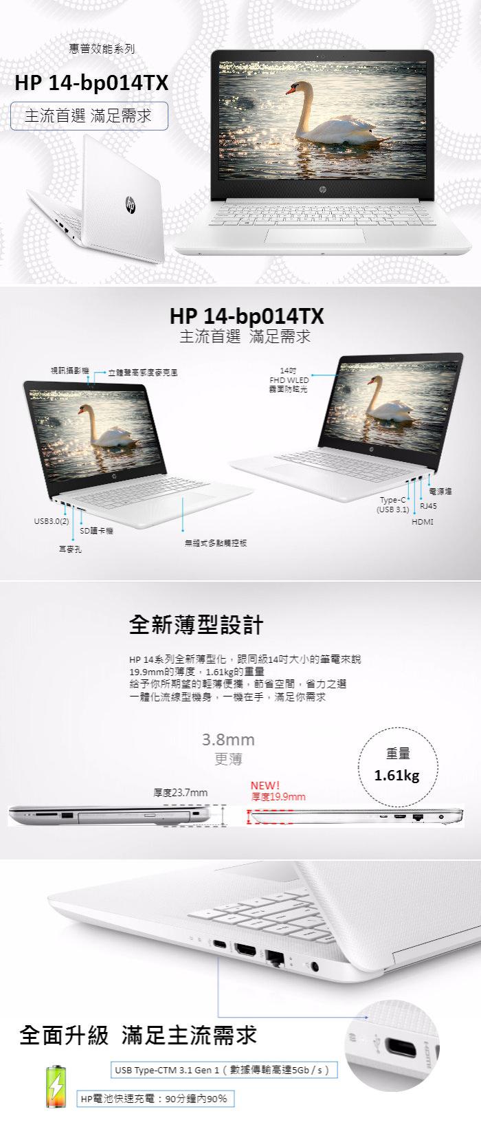 HP Laptop 14-bp014TX 14吋筆電 白【三井3C】 玩線上遊戲